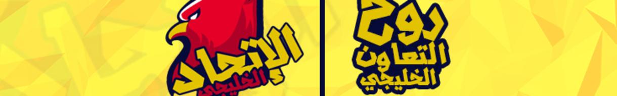 الإتحاد الخليجي